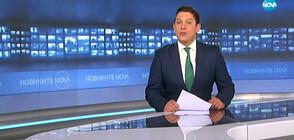 Новините на NOVA (12.09.2019 - 8.00 ч.)