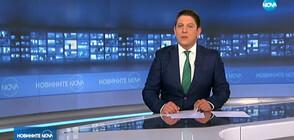 Новините на NOVA (12.09.2019 - 9.00 ч.)