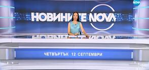 Новините на NOVA (12.09.2019 - следобедна)