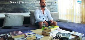 "Последното интервю на Ричард Величков в ""Ничия земя"""
