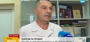 БЪБРЕЦИ ЗА ПРОДАН: Минава ли през България канал за трафик на органи?