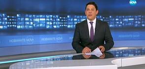 Новините на NOVA (13.09.2019 - 8.00 ч.)