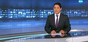 Новините на NOVA (13.09.2019 - 9.00 ч.)