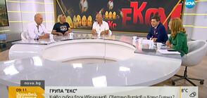 """Група """"Екс"""": Какво събра Светльо Витков, Кольо Гилъна и Ерол Ибрахимов? (ВИДЕО)"""