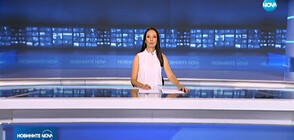 Новините на NOVA (13.09.2019 - следобедна)