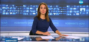 Новините на NOVA (13.09.2019 - късна)