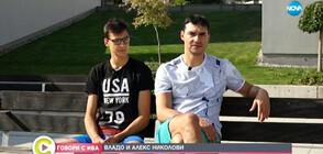 """""""Говори с Ива"""": Един от най-успешните ни волейболисти - Владо Николов"""