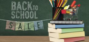 Уловка ли са големите намаления преди старта на новата учебна година?