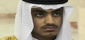 САЩ са ликвидирали сина на Осама бин Ладен