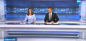 Новините на NOVA (14.09.2019 - централна)