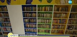 ЧЕТЕНЕТО СТАВА COOL: Когато библиотеката не е old school