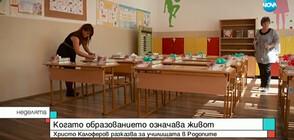 Когато образованието означава живот: Разкази от училищата в Родопите (ВИДЕО)