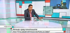 """Токмачиев в """"Неделята на NOVA"""": Нормално е в политиката да има хора от различни професии"""
