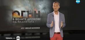 """""""Темата на NOVA"""": Огън в белите дробове на планетата (ВИДЕО)"""