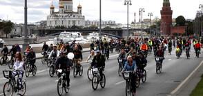 Хиляди колоездачи блокираха Москва (ВИДЕО+СНИМКИ)