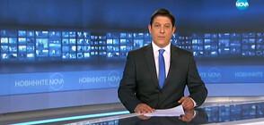 Новините на NOVA (16.09.2019 - 9.00)