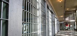 124 първокласници в затворите у нас