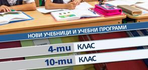 Нови учебници и нови учебни програми от 4-ти и 10-ти клас