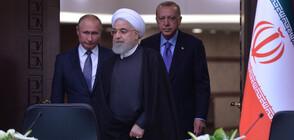 Лидерите на Русия, Иран и Турция обсъдиха Сирия на среща в Анкара