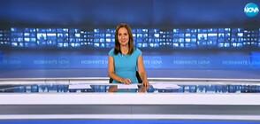 Новините на NOVA (16.09.2019 - късна)
