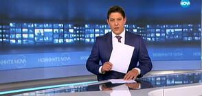 Новините на NOVA (17.09.2019 - 9.00 ч.)