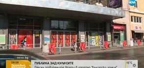 """Ден на отворените врати в театър """"Българска армия"""""""