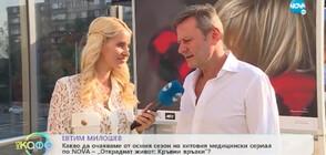 Евтим Милошев: Колко са важни кръвните връзки в живота?