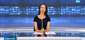Новините на NOVA (17.09.2019 - следобедна)