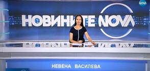 Новините на NOVA (17.09.2019 - обедна)