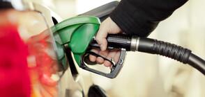 Очаква се поскъпване на горивата у нас