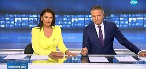 Новините на NOVA (17.09.2019 - централна)