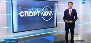 Спортни новини (17.09.2019 - централна)