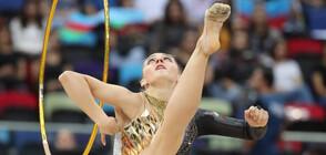Престижно класиране за Боряна Калейн на Световното първенство в Баку