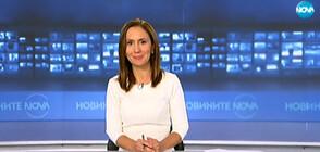 Новините на NOVA (17.09.2019 - късна)