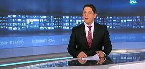 Новините на NOVA (18.09.2019 - 6.30 ч.)