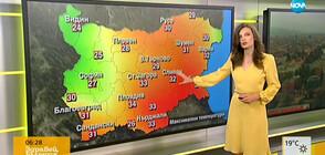 Прогноза за времето (18.09.2019 - сутрешна)