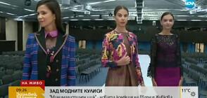 МОДА И СТИЛ: Как трябва да се обличат жените в политиката? (ВИДЕО)