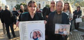 Близки на жестоко убити искат спешни промени в НК (СНИМКИ)