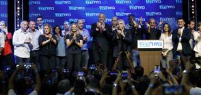 НЕЯСНОТА В ИЗРАЕЛ: Нито една партия не печели мнозинство на изборите