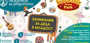 Игри и забавления очакват деца и родители тази събота в София