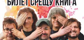 """""""Разказвачът на приказки"""" организира уникален концерт """"Билет срещу книга"""" със Стефан Вълодобрев и """"Обичайните заподозрени"""""""