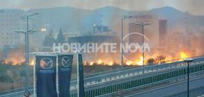 Голям пожар пламна до летище София (ВИДЕО+СНИМКИ)