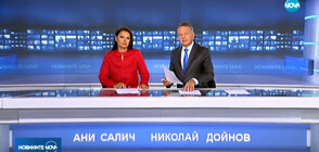 Новините на NOVA (18.09.2019 - централна)