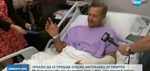СЛЕД ПАДАНЕ ОТ ВОДОПАД: Австралиец пълзя два дни със счупени крайници, преди да бъде спасен (ВИДЕО)