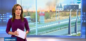 Новините на NOVA (18.09.2019 - късна)