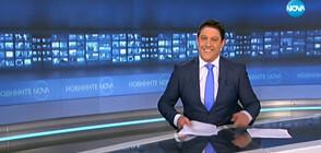 Новините на NOVA (19.09.2019 - 7.00 ч.)