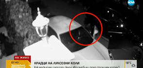 """""""Дръжте крадеца"""": Маскирани задигнаха луксозни коли от паркинг на хотел (ВИДЕО)"""