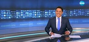Новините на NOVA (19.09.2019 - 8.00 ч.)