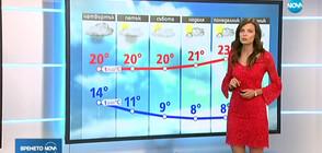 Прогноза за времето (19.09.2019 - обедна)