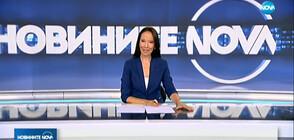 Новините на NOVA (19.09.2019 - обедна)